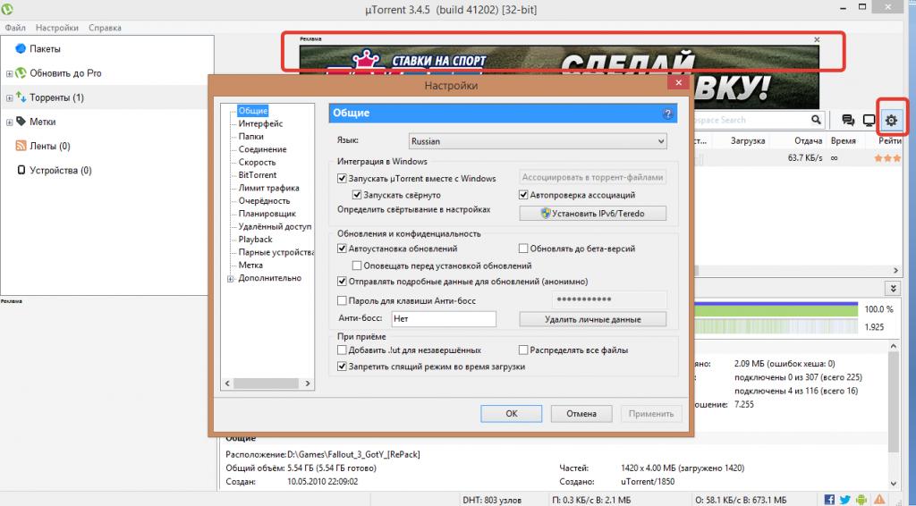 Настройки клиента uTorrent