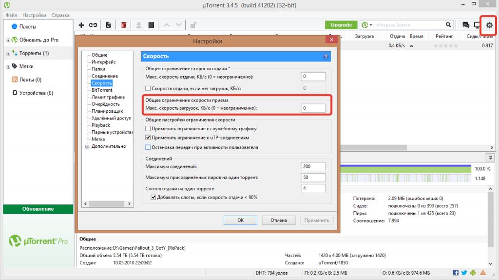 Убрать ограничение скорости в uTorrent