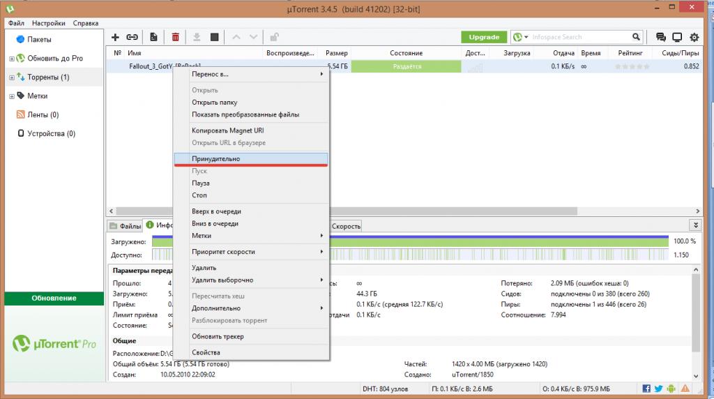 Принудительный запуск загрузки в uTorrent