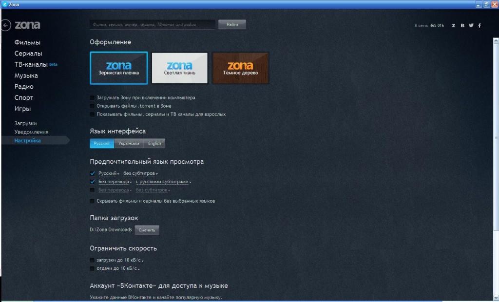 Интерфейс торрент-клиента Zona - рис. 1