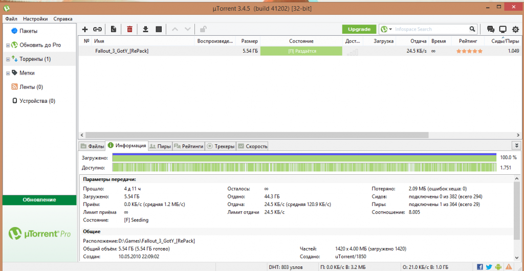 Интерфейс торрент-клиента uTorrent