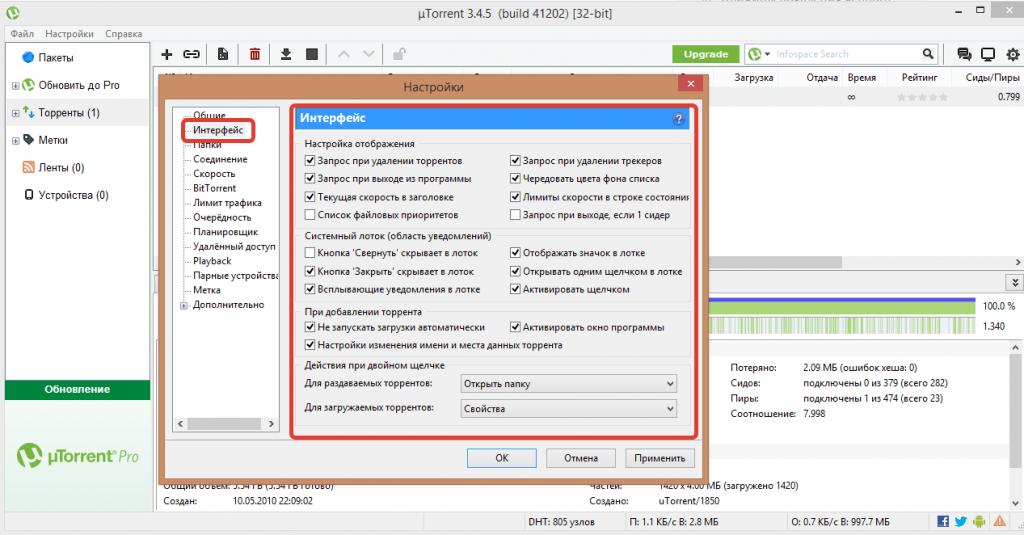 Настройка интерфейса uTorrent