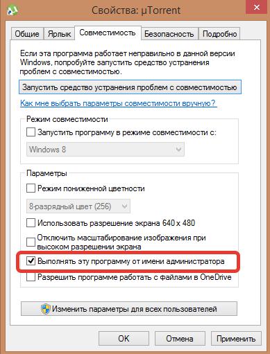Ошибка торрента: отказано в доступе. Как решить проблему? :: syl. Ru.