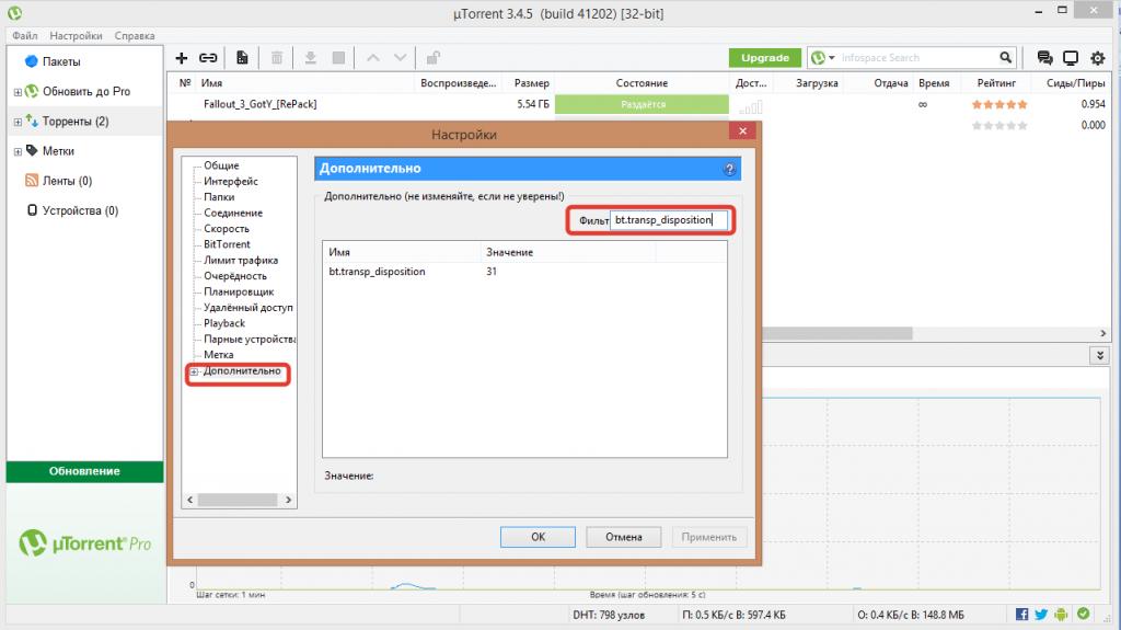 Настройка дополнительных параметров в uTorrent