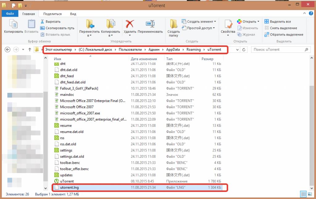Расположение файла с русификатором для uTorrent