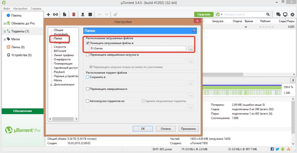 Расположение загруженных файлов в uTorrent