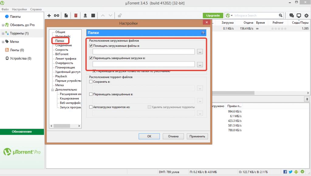 Настройка расположения загруженных файлов в uTorrent