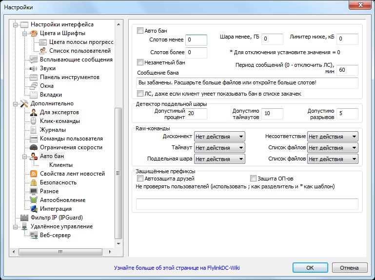 Интерфейс FlylinkDC - рис. 1