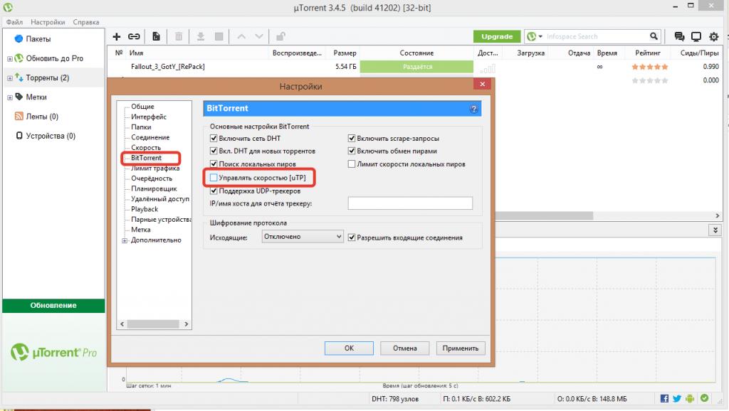 Окно настроек скорости в uTorrent