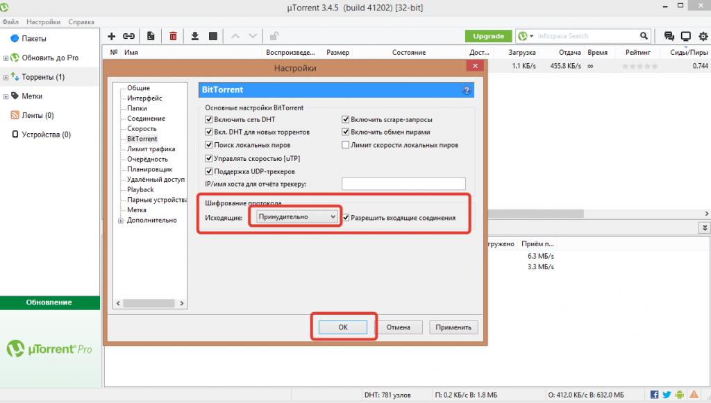 Включение шифрования протокола в uTorrent