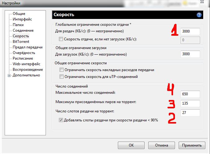 Настройка скорости в BitTorrent
