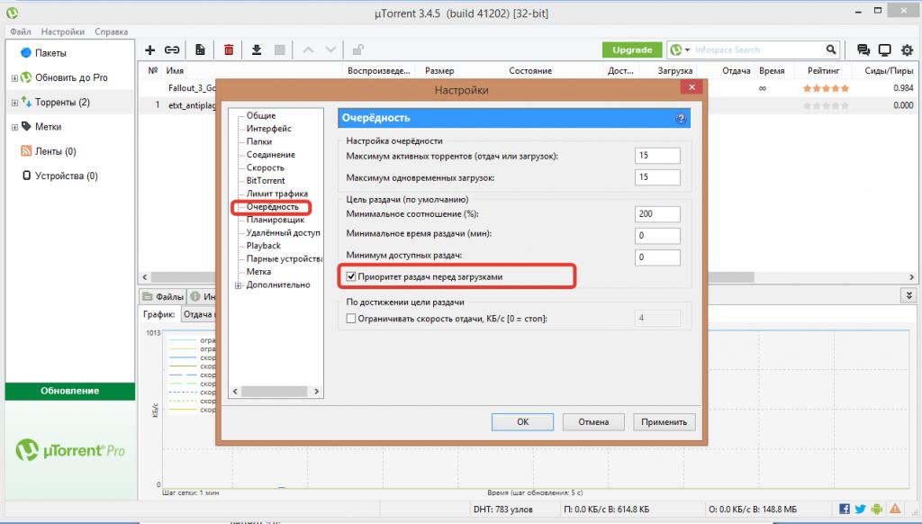 Выставление приоритета раздач перед загрузками в uTorrent