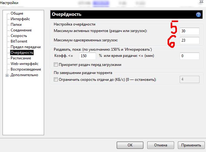 Очередность загрузки в BitTorrent