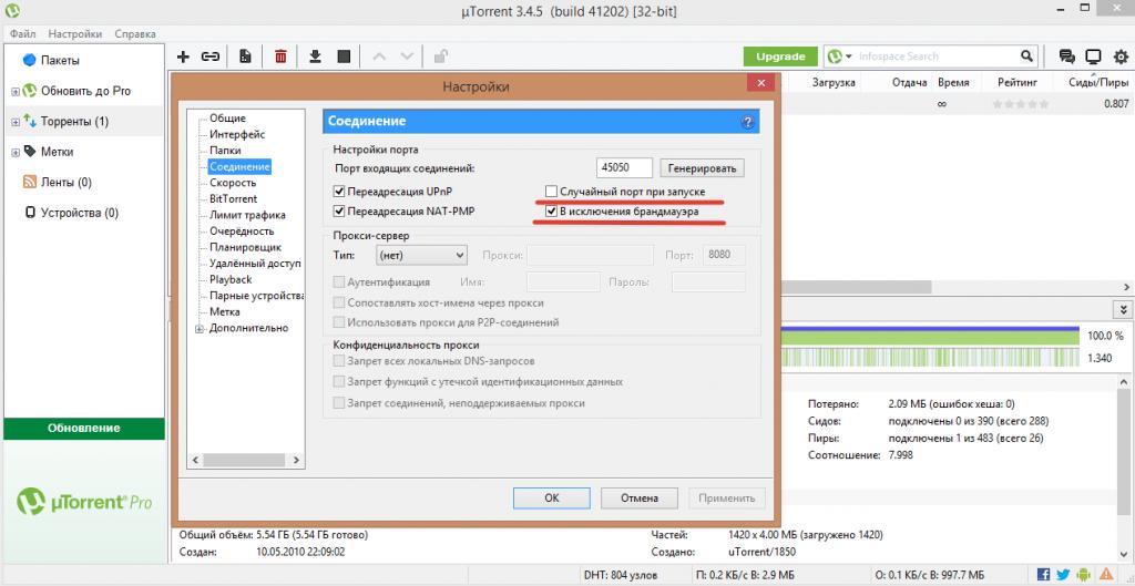 Настройка соединения uTorrent