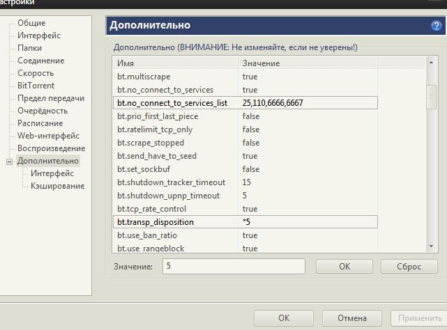 Изменение дополнительных параметров BitTorrent