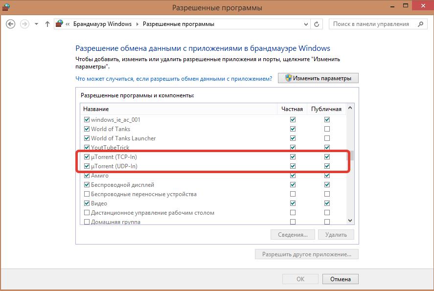 Разрешение процедуры обмена данных для uTorrent
