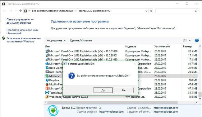 Эффективное удаление программы MediaGet с компьютера