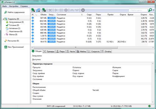 Особенности загрузки Utorrent