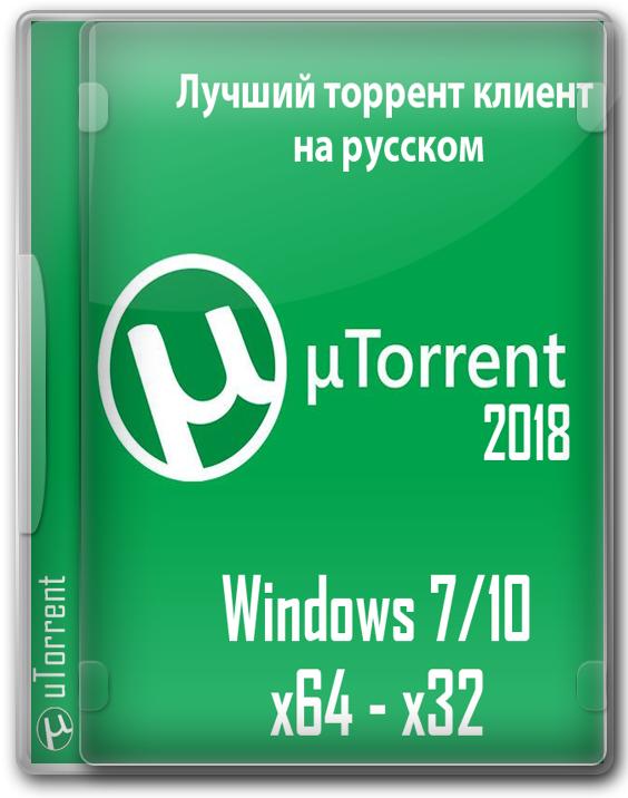 Особенности версий Utorrent