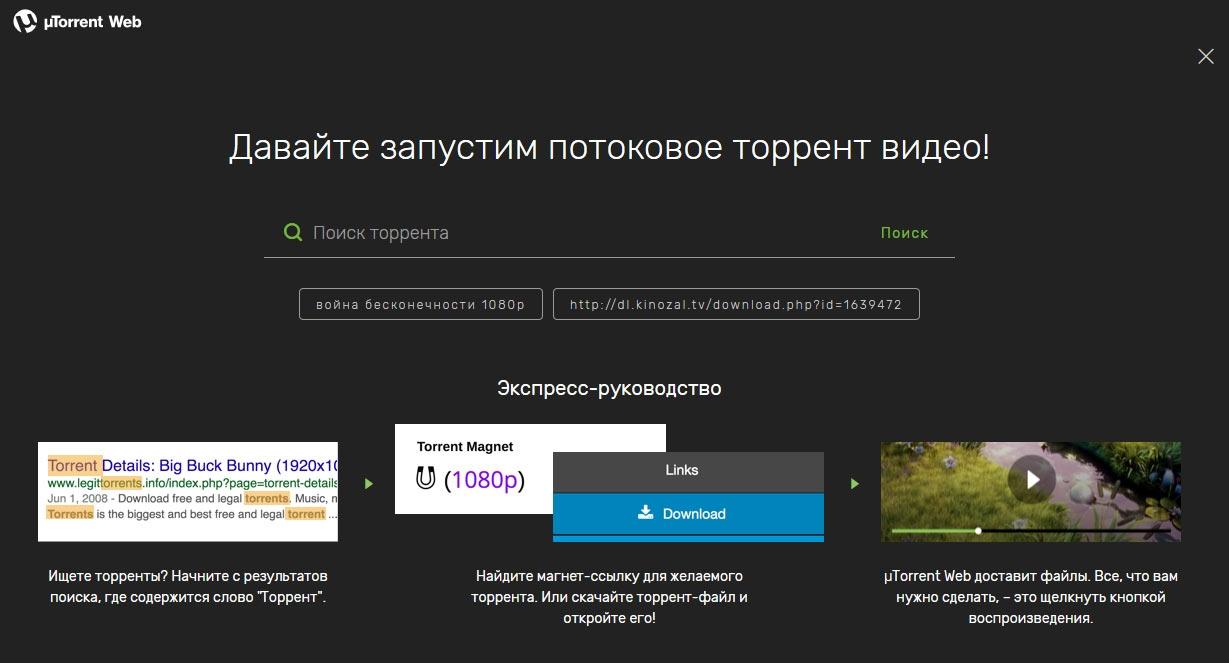 Преимущества и возможности Utorrent Web