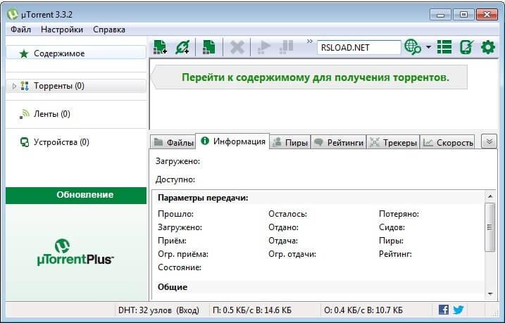Возможности Utorrent для Windows 7 и особенности сборок клиента